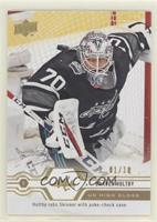 All-Star Highlights - Braden Holtby #/10