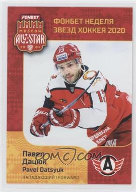 2019-20 Sereal KHL Fonbet All-Star Week - All-Star Participants #ASW-024 - Pavel Datsyuk [NoneEXtoNM]