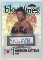 Yoshihiro Akiyama