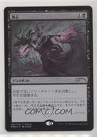 Cast Down (Japanese Alternate Art Foil)