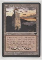 Antiquities - Urza's Tower