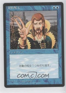 1996 Magic: The Gathering - Core Set: 4th Edition - Booster Pack [Base] - Japanese #NoN - Counterspell