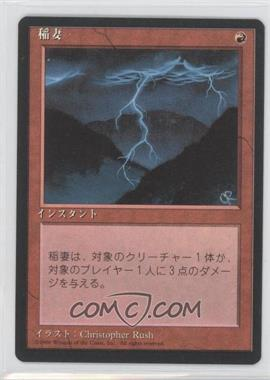 1996 Magic: The Gathering - Core Set: 4th Edition - Booster Pack [Base] - Japanese #NoN - Lightning Bolt