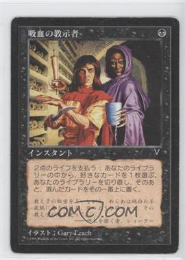 1997 Magic: The Gathering - Visions - Booster Pack [Base] - Japanese #NoN - Diabolic Tutor