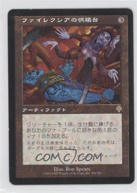 2000 Magic: The Gathering - Invasion - Booster Pack [Base] - Japanese #306 - Phyrexian Altar