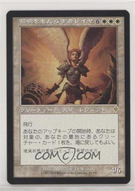 2000 Magic: The Gathering - Invasion - Booster Pack [Base] - Japanese #33 - Reya Dawnbringer