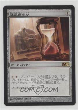 2012 Magic: The Gathering - Core Set: 2013 - Booster Pack [Base] - Japanese #216 - Sands of Delirium