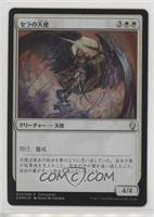Serra Angel (Convention Promo)