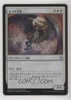 Serra Angel (Convention Promo)