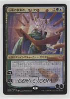 Tamiyo, Collector Of Tales (Alternate Art)