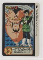 1994 - Gohan and Dabura