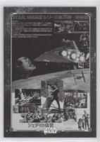 Return of the Jedi Poster (Japan)