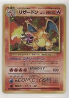 Charizard (Holo) [Noted]