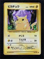 Pikachu [Poor]