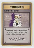 Impostor Professor Oak [Noted]