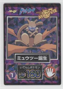 1997-2001 Pokemon Meiji Promos - [???] #1 - Mewtwo