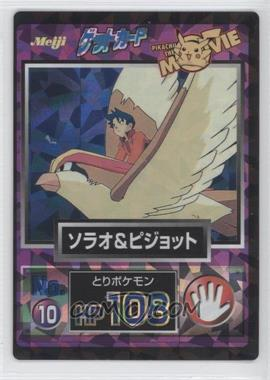 1997-2001 Pokemon Meiji Promos - [???] #10 - Pidgeot