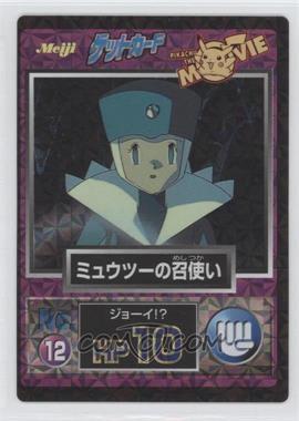 1997-2001 Pokemon Meiji Promos - [???] #12 - Nurse Joy