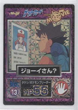 1997-2001 Pokemon Meiji Promos - [???] #13 - Brock, Officer Jenny