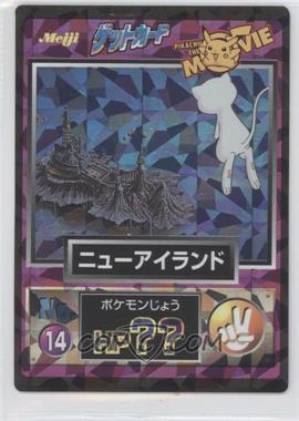 1997-2001 Pokemon Meiji Promos - [???] #14 - Mew