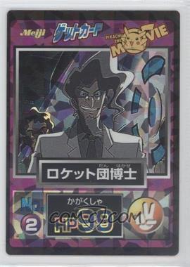 1997-2001 Pokemon Meiji Promos - [???] #2 - [Missing]