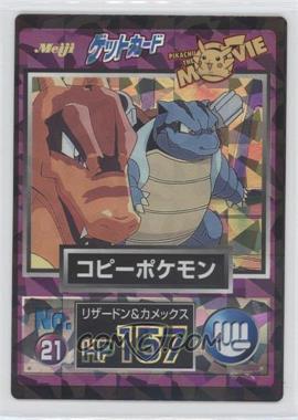 1997-2001 Pokemon Meiji Promos - [???] #21 - Dark Blastoise, Dark Charizard