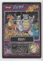 Mewtwo, Dark Charizard, Dark Blastoise, Dark Venusaur