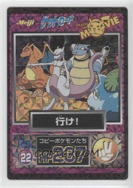 1997-2001 Pokemon Meiji Promos - [???] #22 - Mewtwo, Dark Charizard, Dark Blastoise, Dark Venusaur
