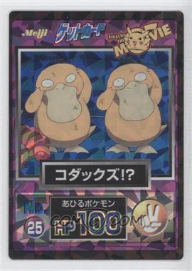1997-2001 Pokemon Meiji Promos - [???] #25 - Psyduck