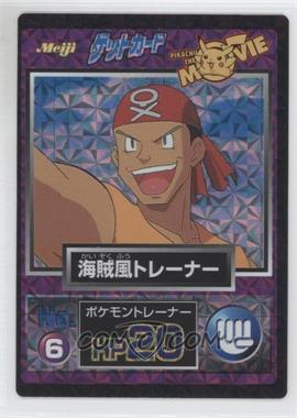 1997-2001 Pokemon Meiji Promos - [???] #6 - [Missing]