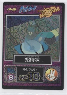 1997-2001 Pokemon Meiji Promos - [???] #8 - Nurse Joy
