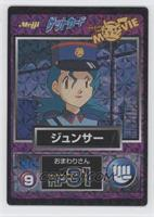 Officer Jenny