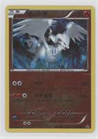Reshiram (Korean Black Star Promo)