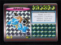 Blastoise (Partially Scratched)