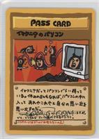 Imakuni's PC - Pass Card