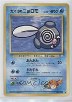 Misty's Poliwag [Noted]