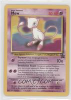 Mew [Noted]