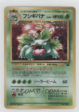 1999 Pokemon - Intro (Bulbasaur) [Base] - Japanese #3 - Venusaur