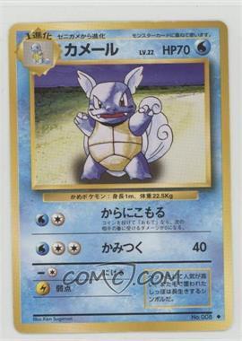 1999 Pokemon Base Set - [Base] - Japanese #008 - Wartortle