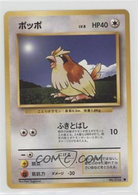 1999 Pokemon Base Set - [Base] - Japanese #016 - Pidgey