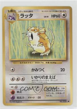 1999 Pokemon Base Set - [Base] - Japanese #020 - Raticate