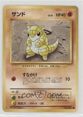 1999 Pokemon Base Set - [Base] - Japanese #027 - Sandshrew