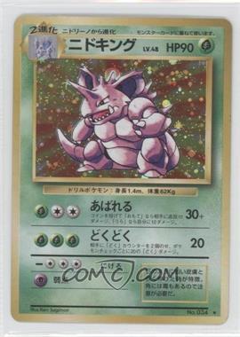 1999 Pokemon Base Set - [Base] - Japanese #034 - Nidoking