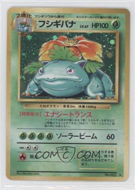 1999 Pokemon Base Set - Booster Pack [Base] - Japanese #003 - Venusaur