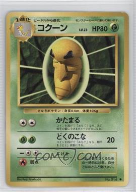 1999 Pokemon Base Set - Booster Pack [Base] - Japanese #014 - Kakuna