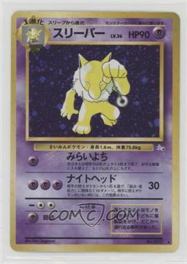 1999 Pokemon Fossil (The Mystery of the Fossils) - [Base] - Japanese #097 - Hypno (Holo)