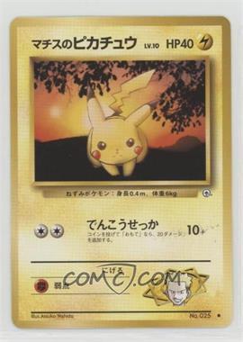 1999 Pokemon Gym Leaders - [Base] - Japanese #025 - Lt. Surge's Pikachu