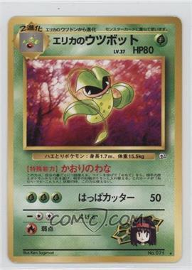 1999 Pokemon Gym Leaders - [Base] - Japanese #071 - Erika's Victreebel