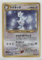 Togetic (Holo)