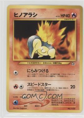 1999 Pokemon Neo Genesis - Insert Promos - Japanese #155 - Cyndaquil